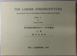 梵文無量寿経写本ローマ字本集成 THE LARGER SUKHAVATIVYUHA:Romanized Text of the Sanskrit Manuscripts from Nepal Part1~3