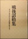戦後詔勅集 ポツダム宣言から日本国憲法成立まで