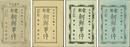 朝鮮事件 電報 第1~4報(4冊)