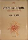 近現代日本の平和思想 平和憲法の思想的源流と発展
