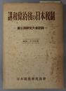 講和条約後の日本税制  第三回研究大会記録 1951