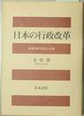 日本の行政改革 制度改革の政治と行政