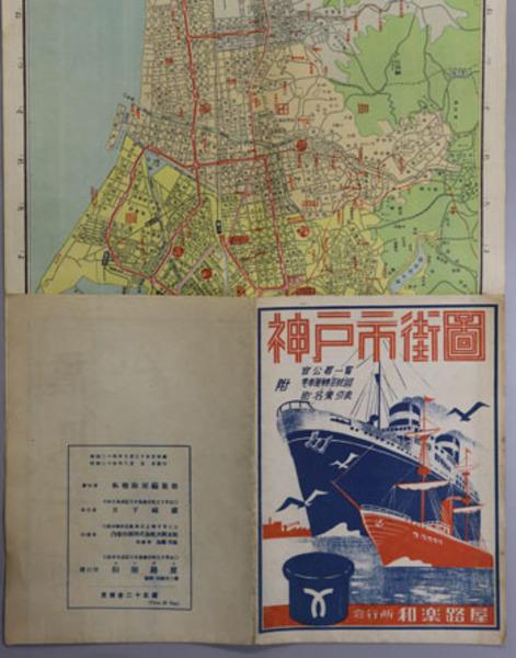 神戸市街図 附 官公署一覧・電車運転系統図・町名索引表( 和楽路屋編集 ...