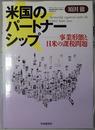 米国のパートナーシップ 事業形態と日米の課税問題