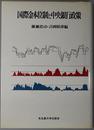 国際金本位制と中央銀行政策