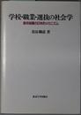 学校・職業・選抜の社会学  高卒就職の日本的メカニズム