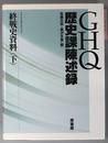 GHQ歴史課陳述録 終戦史資料 下(明治百年史叢書 第454巻)