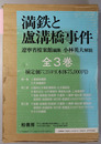 満鉄と盧溝橋事件  第1巻~第3巻(3冊)