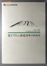 富士フィルム最近10年のあゆみ  1984~1993 FUJIFILM H...