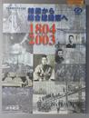 清水建設200年の歴史 棟梁から総合建設業へ:1804-2003