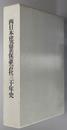 西日本建設業保証会社三十年史