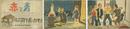 赤と青 (戦後紙芝居) 日本教育紙芝居協会 作品 作品番号 608[婦人選...