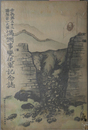 満州事変従軍記念誌  自 昭和7年4月 至 昭和9年3月:歩兵第三十二聯隊...