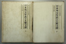 日本外交年表並主要文書 (明治百年史叢書 第1・2巻) 1840~1945...