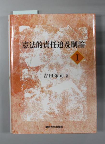 憲法的責任追及制論(吉田栄司 著) / 文生書院 / 古本、中古本、古書籍 ...