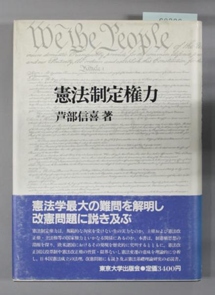 憲法制定権力(芦部信喜 著) / 古本、中古本、古書籍の通販は「日本の ...