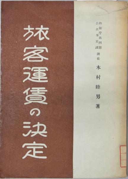 旅客運賃の決定 (木村睦男 著) /...