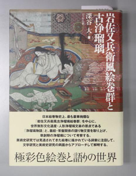 岩佐又兵衛の画像 p1_31