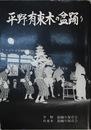 平野・有東木の盆踊り
