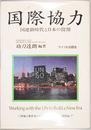 国際協力 国連新時代と日本の役割