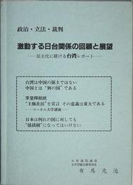 政治・立法・裁判 激動する日台...