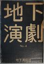地下演劇 ホモフィクタス第一回配本 第4号:劇団駒場公演号(形態都市報第2...