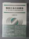 戦後日本の再構築 領土・外国人参政権・九条と集団的自衛権・東京裁判