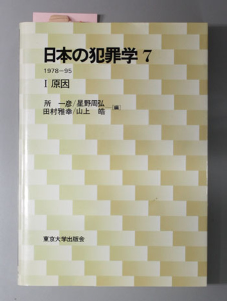 日本の犯罪学 1978~95 Ⅰ原因( ...