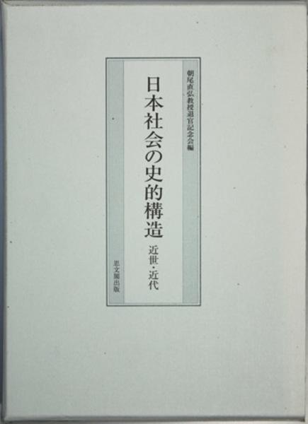 日本社会の史的構造( 朝尾直弘教...