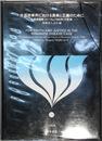 水俣病事件における真実と正義のために  水俣病国際フォーラム(1988年)...