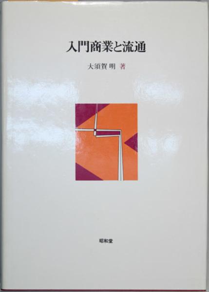 入門商業と流通( 大須賀明 著) /...