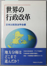 世界の行政改革