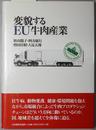 変貌するEU牛肉産業