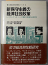 新保守主義の経済社会政策  レーガン、サッチャー、中曽根三政権の比較研究