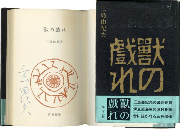 獣の戯れ(三島由紀夫) / 古本、中古本、古書籍の通販は「日本の古本屋 ...