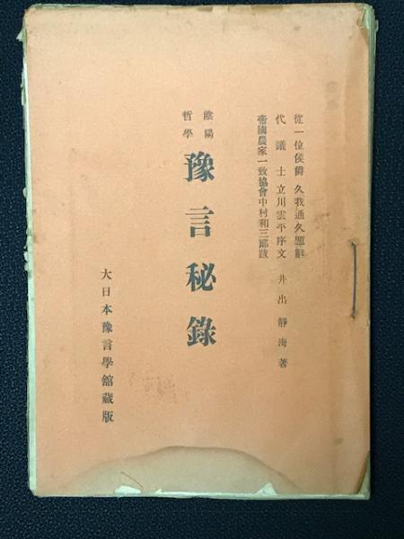 文政審議会の研究(阿部彰 著) / 相澤書店 / 古本、中古本、古書籍の ...