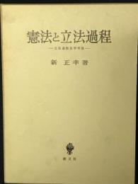 憲法と立法過程 : 立法過程法学...