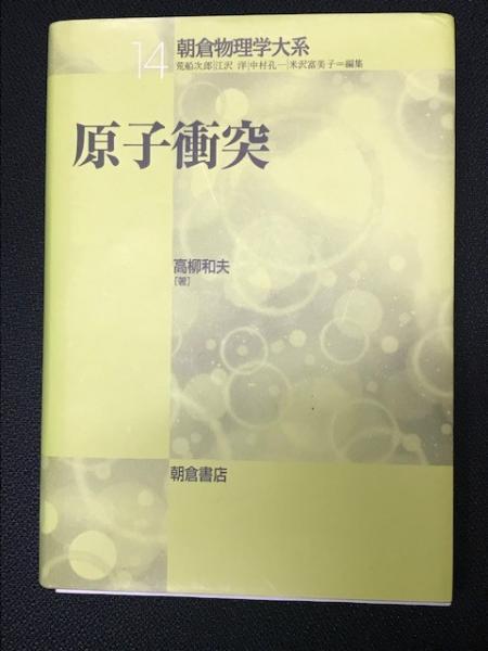 原子衝突 (朝倉物理学大系14)(高柳和夫 著 / 荒船次郎, 江沢洋, 中村 ...