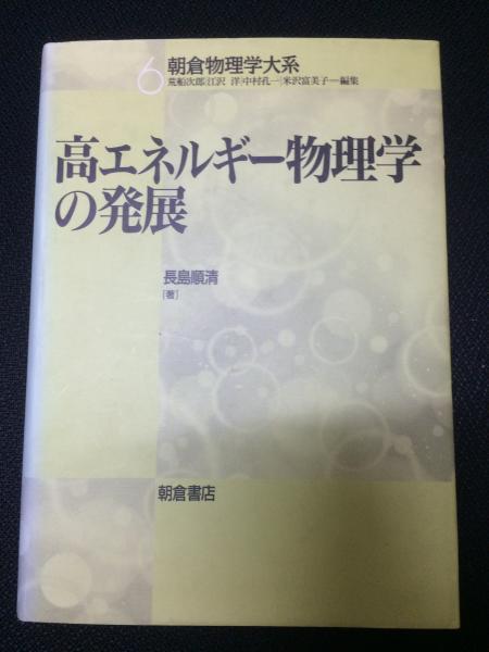 高エネルギー物理学の発展 (朝倉物理学大系6)(長島順清 著 / 荒船 ...