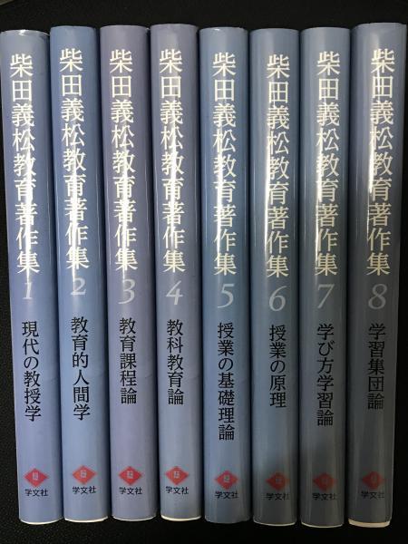柴田義松教育著作集 1-8 【8冊】(柴田義松 著) / 相澤書店 / 古本 ...