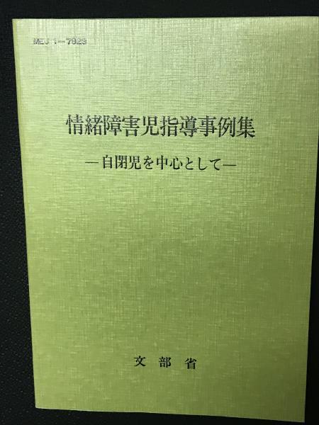 情緒障害児指導事例集 : 自閉児を中心として (MEJ-7923)(文部省 編 ...