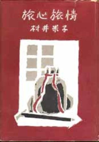 旅心旅情 (村井 米子 著 畦地 梅太郎 装) / bangobooks / 古本、中古本 ...