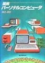 図解パーソナルコンピュータMZ−80