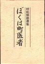 ぼくは町医者  村松博雄選集