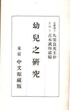 幼児之研究(青木誠四郎 編) / ba...