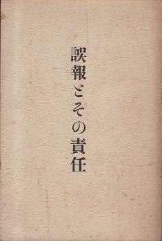 誤報とその責任(山根真治郎 著) / bangobooks / 古本、中古本、古書籍 ...