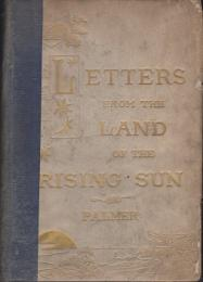 Letters from the Land of the Rising Sun 黎明期の日本からの手紙