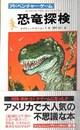 恐竜探検  アドベンチャー・ゲーム