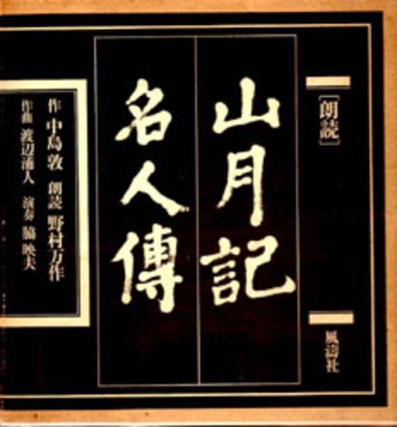 朗読 山月記 名人伝 (中島 敦 著...