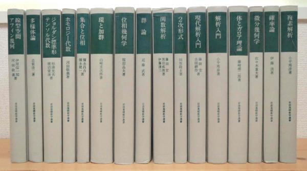 岩波基礎数学選書 【全16巻】 16...